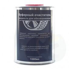 Буферный очиститель 1л (Украина)